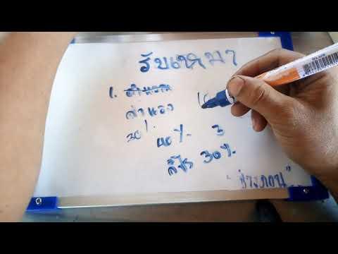 ทฤษฎีep.8 คำนวน รับเหมางานยังไงให้คุ้ม