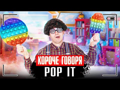 КОРОЧЕ ГОВОРЯ, POP IT ИГРУШКА-АНТИСТРЕСС / ЧТО ТАКОЕ ПОП ИТ?