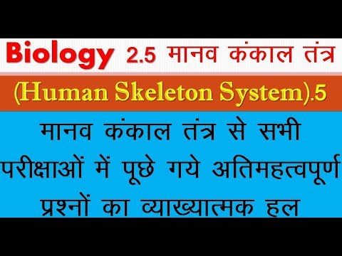 Biology in hindi || Human Skeleton System-5 || solved Questions important facts || मानव कंकाल तंत्र