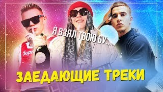 ЗАЕДАЮЩИЕ РЭП ПЕСНИ 2018 - ГОРЯЧИЕ НОВИНКИ