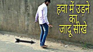 हवा में उड़ने का जादू सीखे    Levitation magic trick revealed in Hindi
