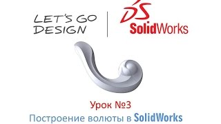 Урок №3 Построение волюты в SolidWorks(В этом видео вы сможете познакомиться с тем как можно средствами программы SolidWorks создавать декоративные..., 2015-01-18T13:32:11.000Z)
