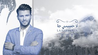 [ Lyric Video ]  Hussain Moheb -  La Habyby Ja | حسين محب - لا حبيبي جا