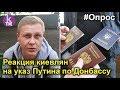 Киевляне о российских паспортах на Донбассе