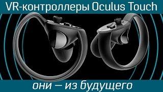 Обзор Oculus Touch: VR-контроллеры для Окулус Рифт - они уже здесь: VR-шлем Oculus Rift и Окулус Тач(Обзор Oculus Touch: VR-контроллеры для Окулус Рифт - они уже здесь: VR-шлем Oculus Rift и Окулус Тач Oculus Rift — один из лучш..., 2016-12-28T14:17:33.000Z)