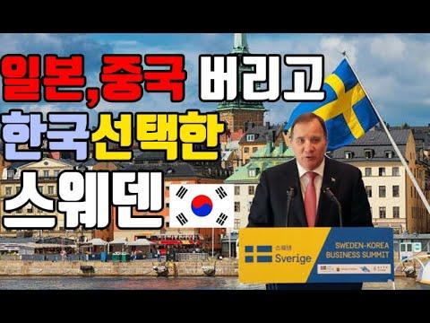 한국과 손잡은 스웨덴의 충격발표로 일본,중국 전체비상/난리난 일본반응/무시당하는 중국실시간일본반응#실시간급상승동영상1위#일본불매운동#불매운동일본반응#페페티비