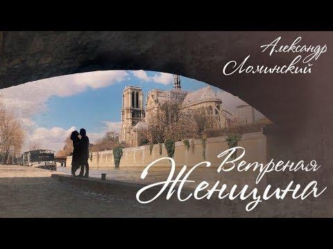 Александр Ломинский - Ветреная женщина (Премьера клипа 2019)