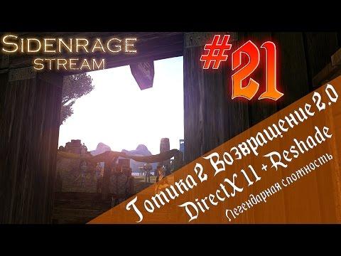 Готика 2 Возвращение 2.0. Маг огня (Легенда 0066). #21