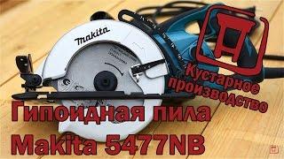 Гипоидная пила Makita 5477NB