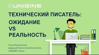 Технический писатель в IT: ожидание/реальность | Ольга Кириченко | DocFactor'16