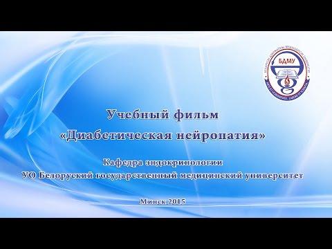 Диабетическая нейропатия | эндокринология | нейропатия | учебный | фильм | бгму | study | bsmu