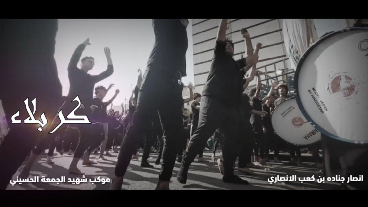 دخولية كربلاء |انصار جناده الانصاري| 2020