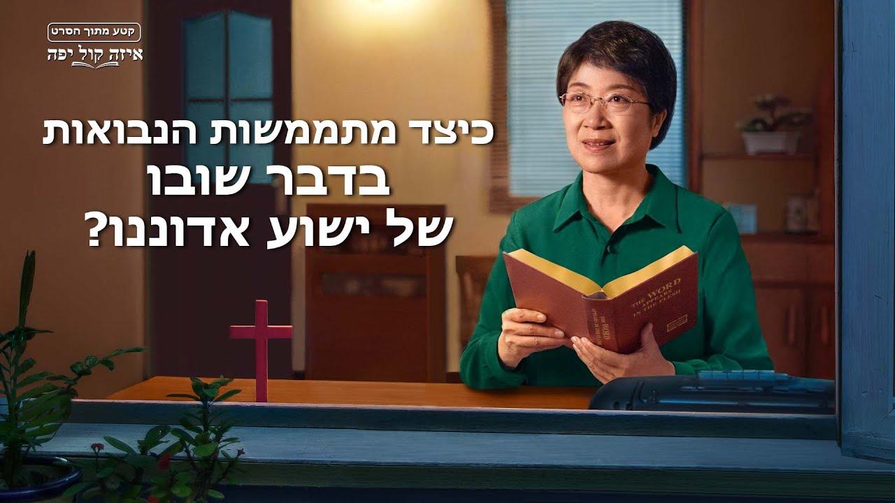 2020 סרט משיחי   'איזה קול יפה' קטע (1) - כיצד מתממשות הנבואות בדבר שובו של ישוע אדוננו?