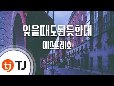 [TJ노래방] 잊을때도된듯한데 - 에스프레소(Feat.수빈,스피드모션) ( - Espresso (Feat. Subin , speed motion)) / TJ Karaoke