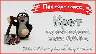 Мастер-класс: Чехословатский  крот из полимерной глины FIMO kids/ Krtek - polymer clay tutorial