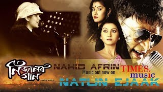 Natun Ejaak - Nahid Afrin || Nijanor Gaan  New Assamese Song HD Video || New Assamese Movie 2017