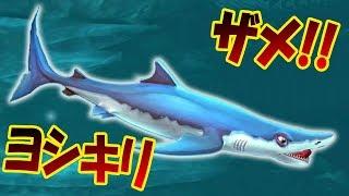 人も襲うブルーシャーク!! ヨシキリザメになって海を食らいつくす!! - Hungry Shark world PS4 #2