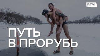 Путь в прорубь / Документальный фильм