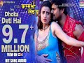 Download Dhoka Deti Hai Ringtone Khesari Lal Yadav, Akshara singh New Bhojpuri Song 2018