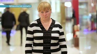 Первая красавица Киевского зоопарка | Ранок з Україною