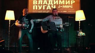 Владимир Пугач (J:МОРС) - Босиком по мостовой | Bazilik Live