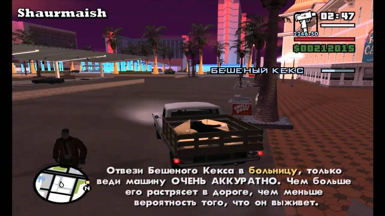 GTA San Andreas - Прохождение - Миссия 76 - Мэд Дог - YouTube