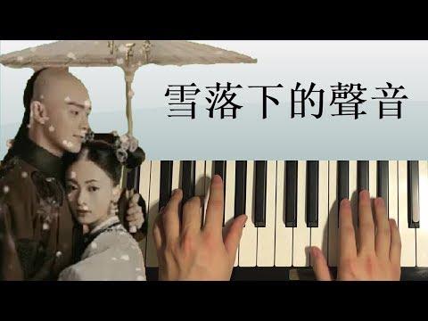 延禧攻略 片尾曲 《雪落下的聲音》 (PIANO TUTORIAL LESSON)