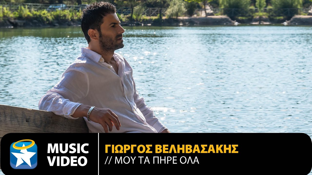 Γιώργος Βεληβασάκης - Μου Τα Πήρε Όλα   Official Music Video (HD)