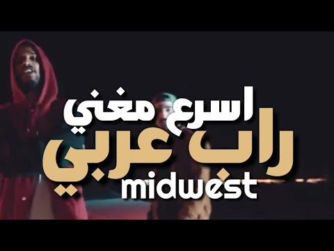 راب سريع اسرع مغني راب عربي 2020 الحلقه 1 Youtube