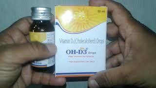 OH-D3 Drops review in Hindi तेजी से विटामिन डी3 की कमी को करे दूर !