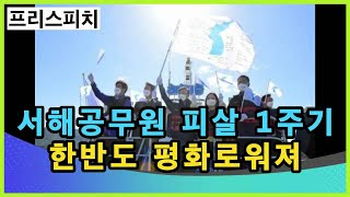 """서해공무원 피살 1주기인데, 이인영 """"한반도 …"""