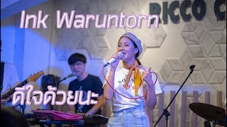Ink Waruntorn ดีใจด้วยนะ Live in Ricco Caf อุบลราชธานี [4K]