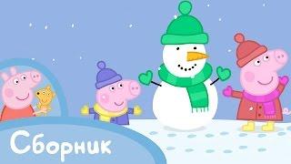 Свинка Пеппа - Cборник 16 (15 минут)