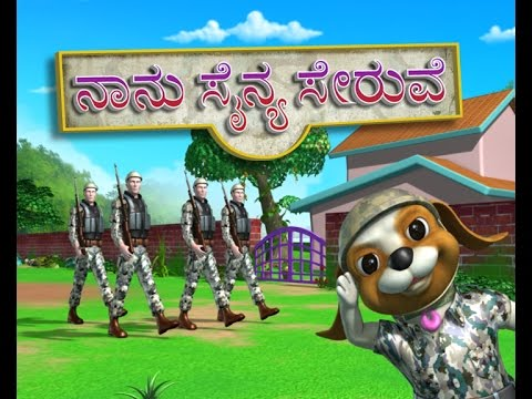 Nannu Sainya Seruve Kannada Rhymes for Children