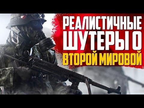 ТОП 5 Реалистичных ШУТЕРОВ о Второй Мировой Войне