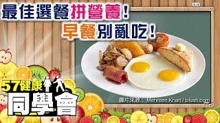 最佳選餐拼營養!早餐別亂吃!【57健康同學會】第026集 -2010年