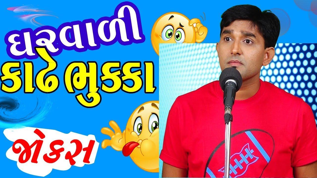 Hasyanu Injection Latest Gujarati Jokes Dhirubhai Sarvaiya Mp3 Download