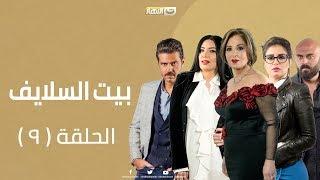 Episode 09 - Beet El Salayef Series | الحلقة التاسعة  - مسلسل بيت السلايف علي النهار Video