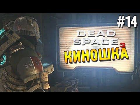 Dead Space 3 Прохождение ★ Киношка ★ #14