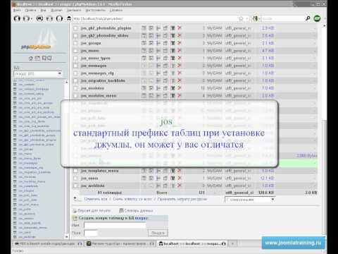 Восстановление пароля к Joomla, Www.joomlatraining.ru