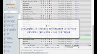 Восстановление пароля к joomla, www.joomlatraining.ru(Восстанавливаем пароль к админ панели джумла., 2011-08-16T09:05:16.000Z)