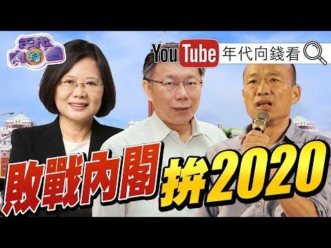 【年代向錢看】190111備戰2020?心結放一邊 執政最重要!?蘇端政績助攻英賴!?
