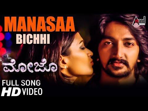 MOJO | Manasaa Bichhi | New Kannada HD Video Song 2017 | Manu | Anoosha | Sreesha Belakvaadi