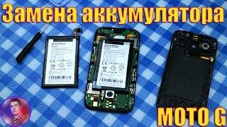 Замена аккумулятра на MOTO G (2013)