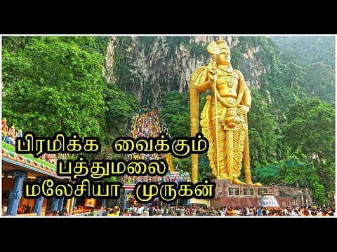 Malaysia Batu Cave | Pathu Malai Murugan | Malaysia Murugan Temple | Lord Murugan | Tourism Malaysia
