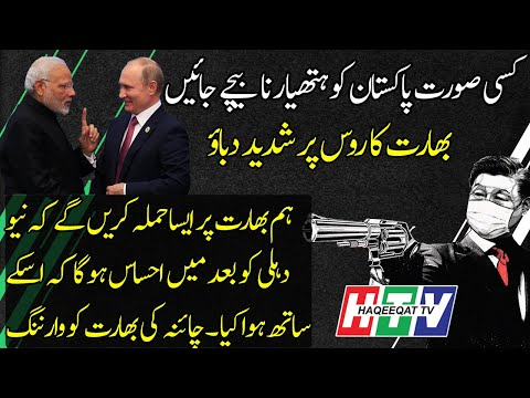 Indian Insists Russia Not to Sell Any Weapon to Pakistan in Future