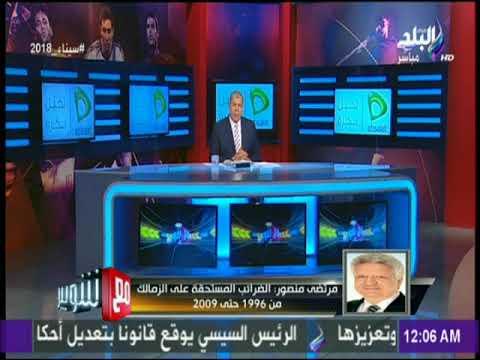 مع شوبير - شاهد..مداخلة نارية لمرتضى منصور حول أزمة الزمالك