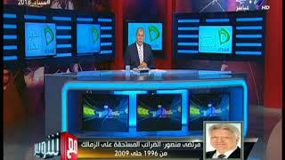 مشادة على الهواء بين أحمد شوبير ومرتضى منصور: «صفتك إيه؟» (فيديو) | المصري اليوم