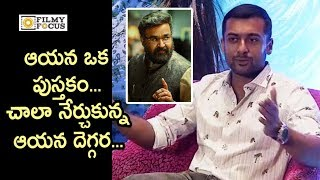 Surya Superb Words about Acting with Mohanlal in Bandobast Movie - Filmyfocus.com