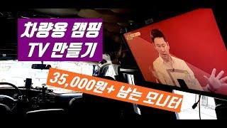 35000원으로 20인치 캠핑 TV 차량 TV  이동 …